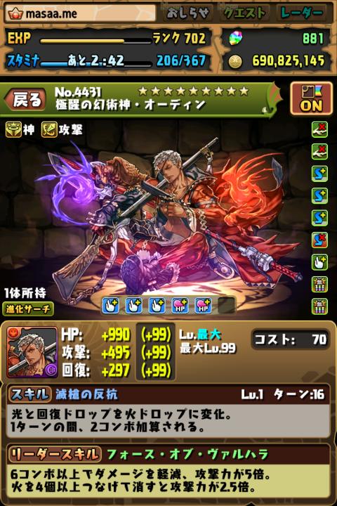 【パズドラ】極醒の幻術神・オーディンに究極進化する!