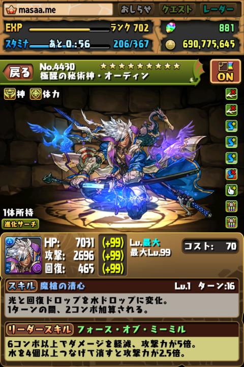 【パズドラ】極醒の秘術神・オーディンに究極進化する!