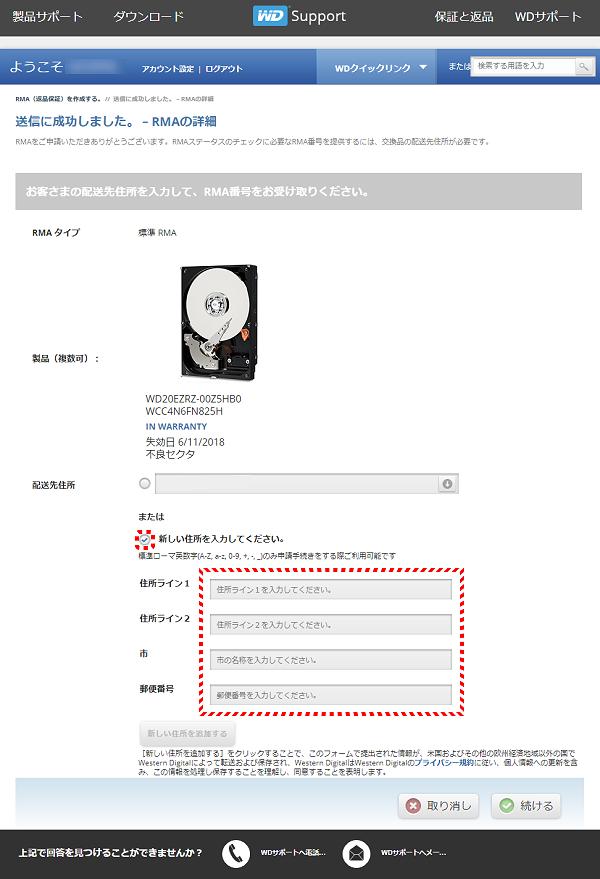RMS保証制度を使い故障したWDハードディスクを良品交換に出す!