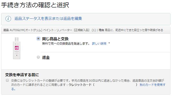 Amazon.co.jpで購入した商品の交換手続き手順について