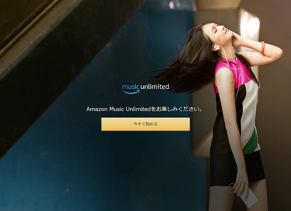 Amazon Music Unlimited登録と自動更新解除の設定