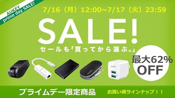 【Amazonプライムデー】AUKEY製品情報