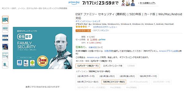 【Amazonプライムデー】ESET ファミリー セキュリティ