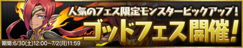 【パズドラ】ゴッドフェスに挑戦する!(2018年6月7月)