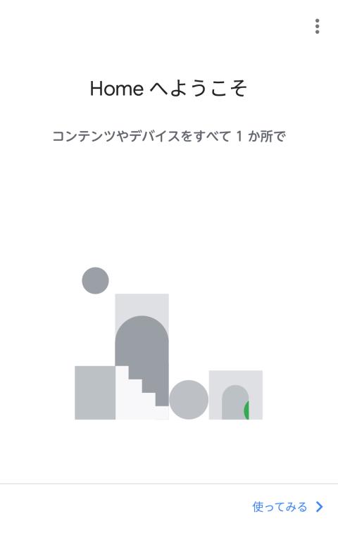 スマートスピーカー Google Home Miniを購入してみた!