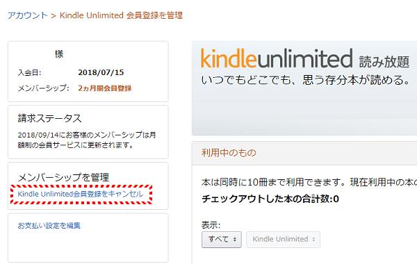 Amazon Kindle Unlimited登録と自動更新解除の設定