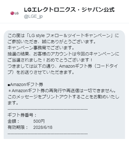 LG style フォロー&ツイートキャンペーンに当選する!