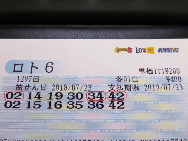 【ロト6】第1297回 5等1口に当選!