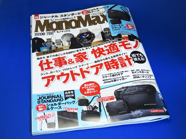 【モノマックス】MonoMax2018年8月号の付録