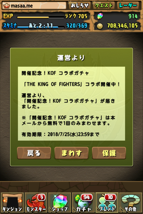 【パズドラ】開催記念!KOF コラボガチャに挑戦!(2018年7月)