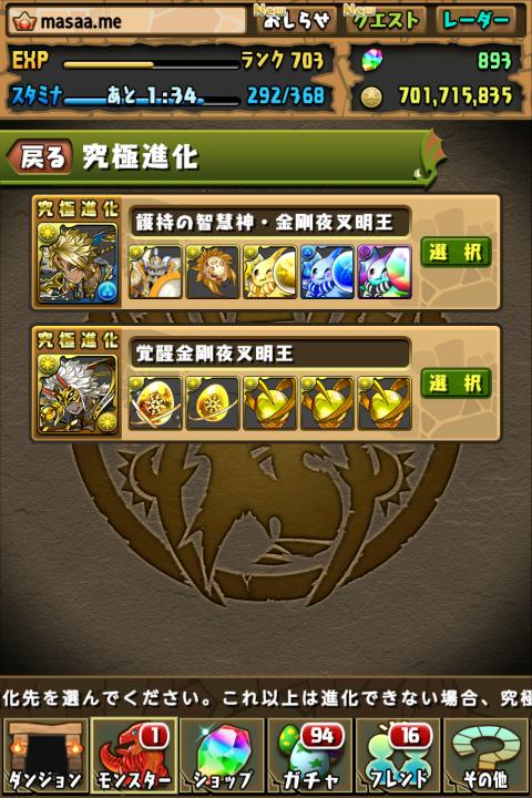 【パズドラ】覚醒金剛夜叉明王に究極進化する!