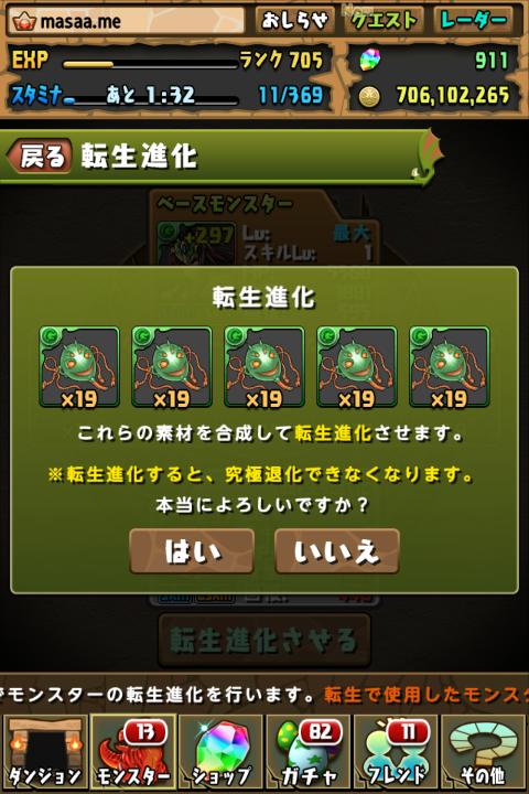 【パズドラ】転生スサノオノミコトに転生進化!