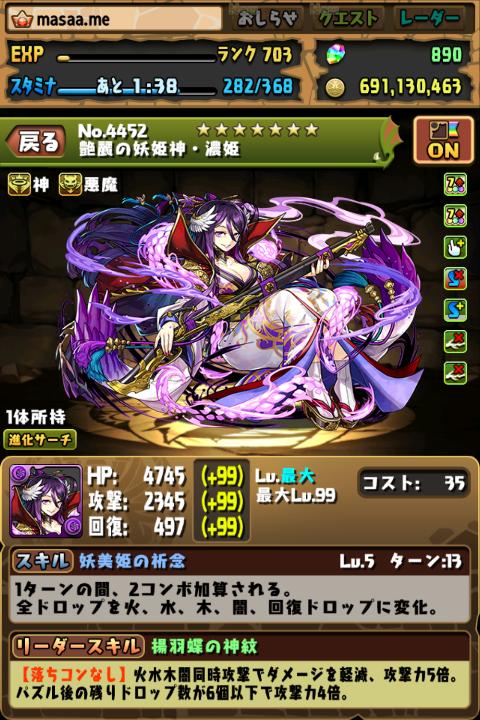 【パズドラ】艶麗の妖姫神・濃姫に究極進化する!