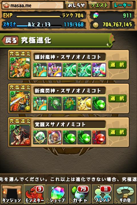 【パズドラ】覚醒スサノオノミコトに究極進化!