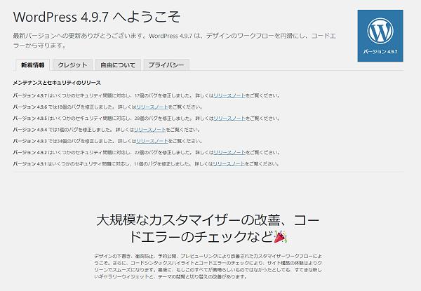 【WordPress】WordPress 4.9.7 に更新されました!