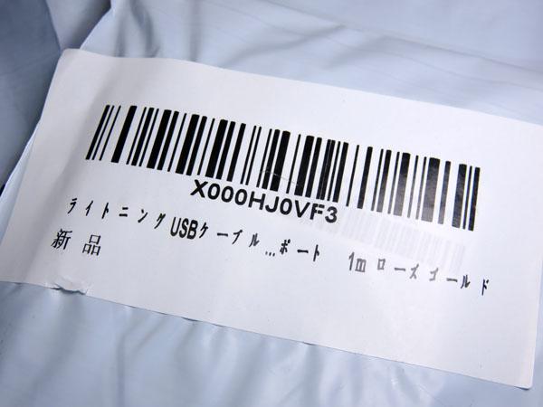 MFi認証品のLightningケーブルを購入する!
