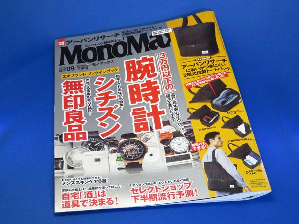 【モノマックス】MonoMax2018年9月号の付録