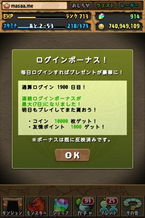 【パズドラ】無課金で通算ログイン1900日目の近況報告!