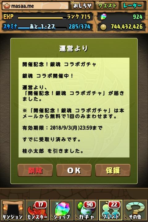 【パズドラ】開催記念!銀魂 コラボガチャに挑戦!(2018年8月)