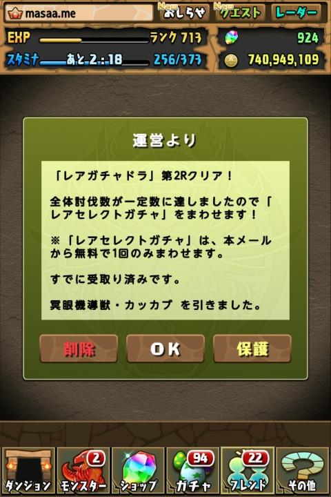 【パズドラ】レアセレクトガチャ2回目に挑戦する!(2018年8月)