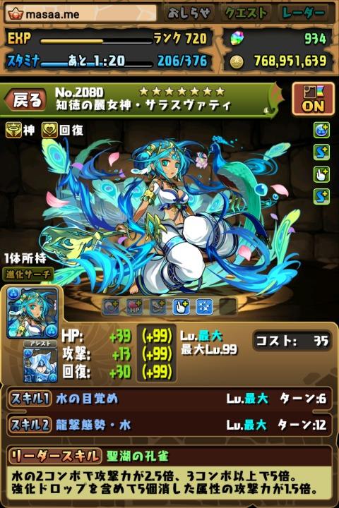 【パズドラ】聖徳の麗女神・サラスヴァティを究極退化!