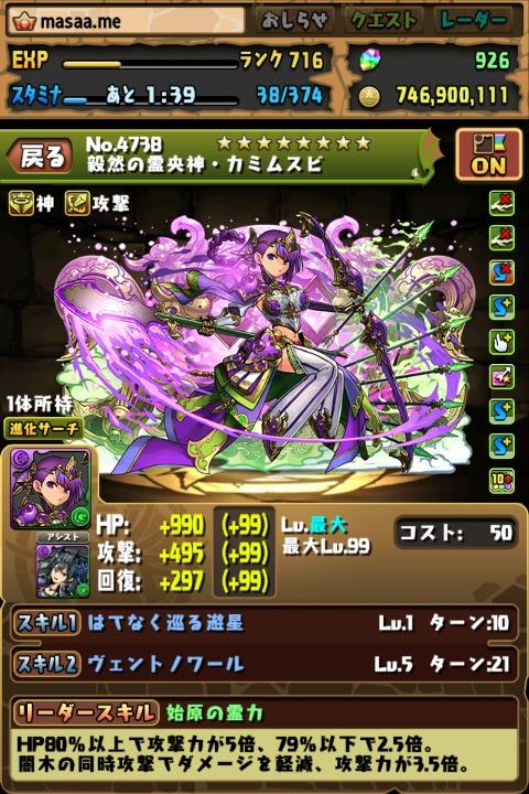 【パズドラ】毅然の霊央神・カミムスビに究極進化!