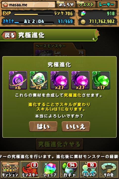 【パズドラ】覚醒司馬懿に究極進化!