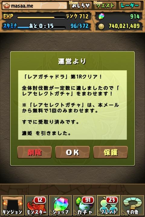 【パズドラ】レアセレクトガチャ1回目に挑戦する!(2018年8月)
