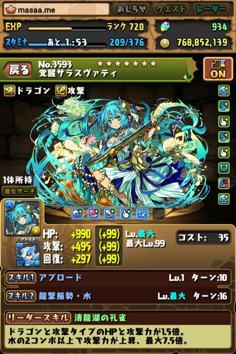 【パズドラ】覚醒サラスヴァティに究極進化!