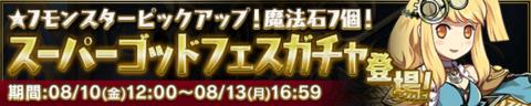 【パズドラ】2018年8月魔法石7個!スーパーゴッドフェスガチャ開催!(サブ機編)