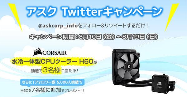 CORSAIR水冷一体型CPUクーラーH60が当たりました!