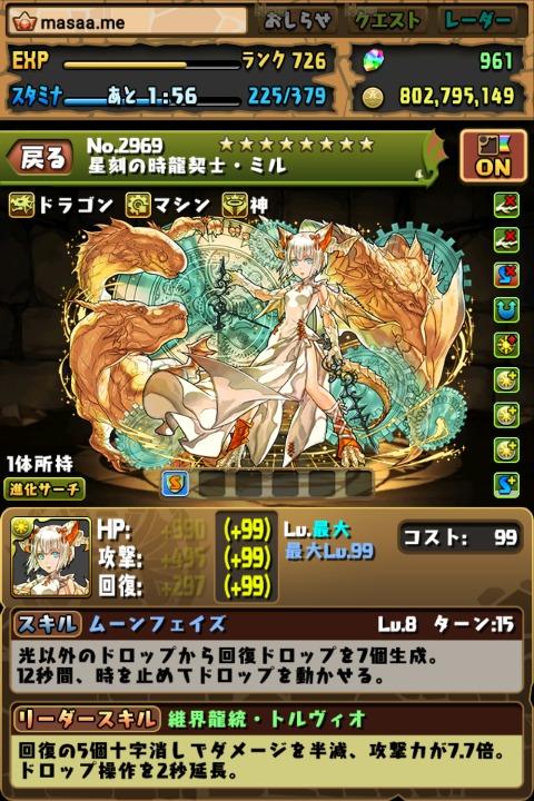 【パズドラ日記】遊刻の時龍契士・ミルに究極進化!