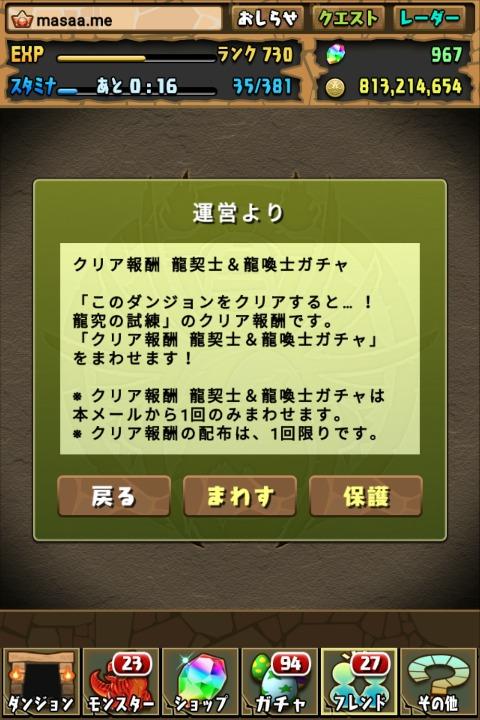 【パズドラ】クリア報酬 龍契士&龍喚士ガチャに挑戦する!(2018年9月)