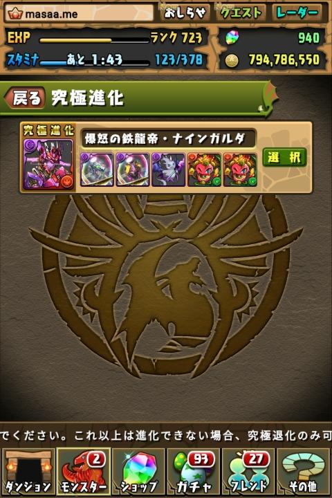 【パズドラ】爆怒の鉄龍帝・ナインガルダに究極進化!