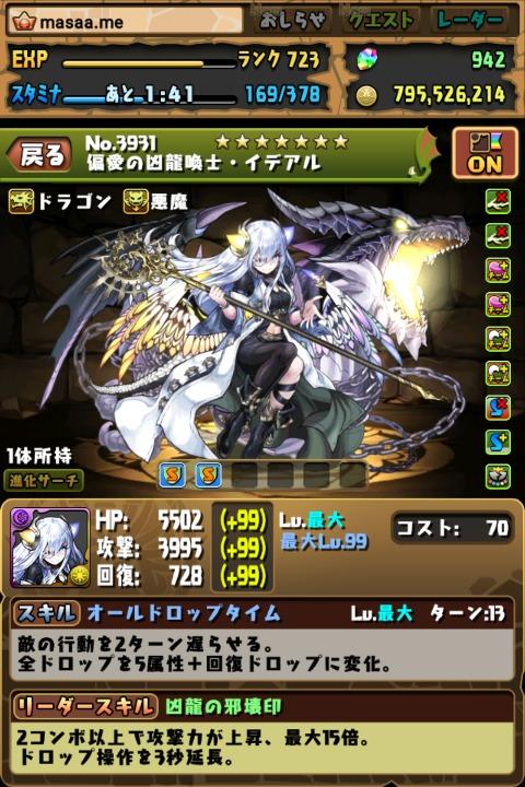 【パズドラ】偏愛の凶龍喚士・イデアルに究極進化!