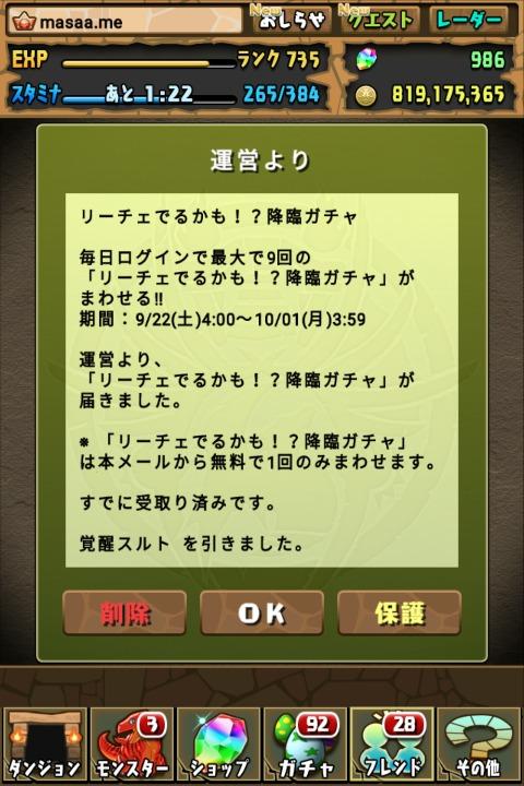 【パズドラ日記】リーチェでるかも!?降臨ガチャ5回目に挑戦する!