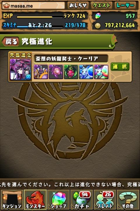 【パズドラ日記】開催記念!龍契士&龍喚士ガチャに挑戦!(2018年9月)