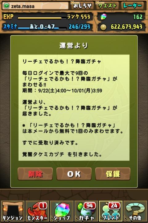 【パズドラ日記】リーチェでるかも!?降臨ガチャ3回目に挑戦する!