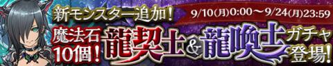 【パズドラ日記】サブ機で龍契士&龍喚士ガチャ5回続けて挑戦する!(2018年9月)