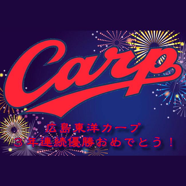 広島東洋カープ優勝おめでとう!!
