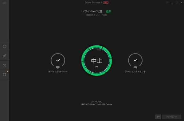 ドライバー更新アプリ Driver Booster 6 PROを購入する!