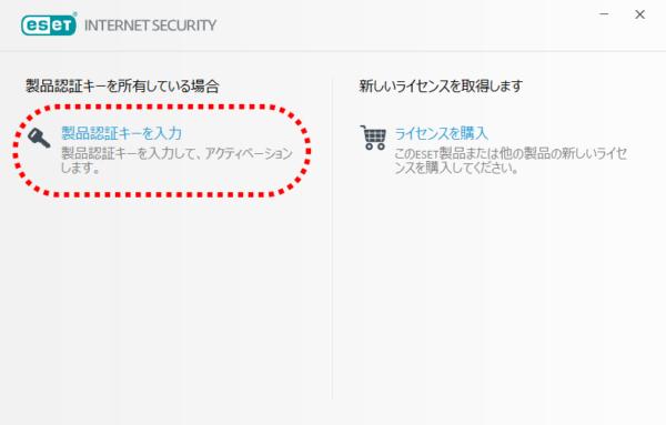 セキュリティソフトを引き続きESET ファミリー セキュリティを使う!
