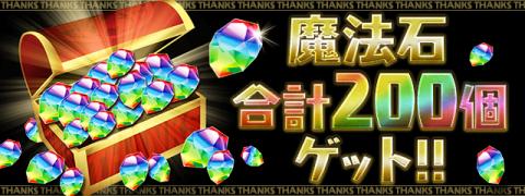 【パズドラ日記】無課金で魔法石1000個を超え合計1124個となりました!