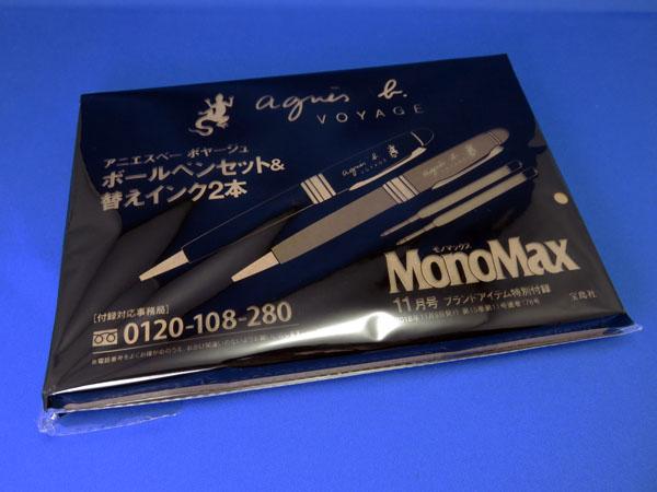 【モノマックス】MonoMax2018年11月号の付録