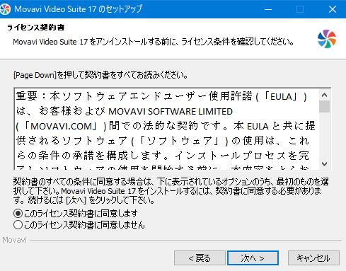 【レビュー記事】Movavi Video Suite 17 初期導入編