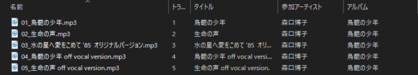 【レビュー記事】Movavi Video Suite 17 オーディオ編集編