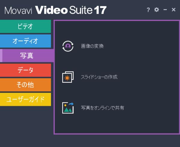 【レビュー記事】Movavi Video Suite 17 写真編集編