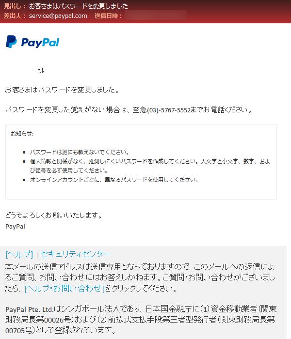 PayPalを語る詐欺メールについて