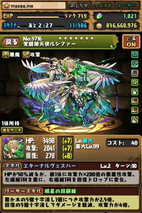 【パズドラ日記】転生熾天使ルシファーに転生進化!