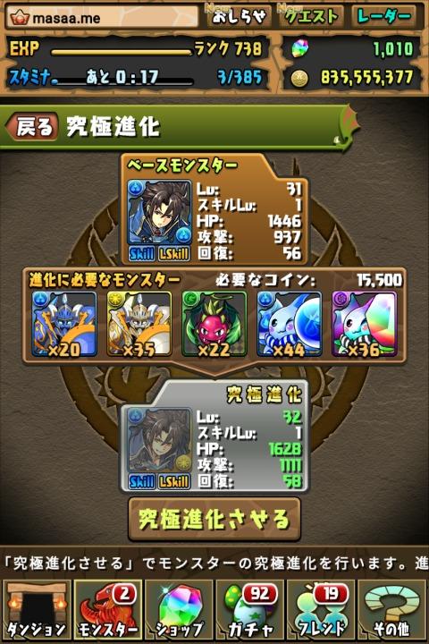【パズドラ日記】奮励の渦龍喚士・ヴィゴに究極進化!